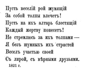 Die zitierte Strophe in der Ausgabe von 1862